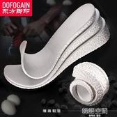 內增高鞋墊男女1隱形運動減震吸汗防臭增高墊全墊boost材質超軟