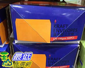 [COSCO代購] CA123794 12K KRAFT PAPER ENVELOPE 12K牛皮公文封 12X23CM/500PK