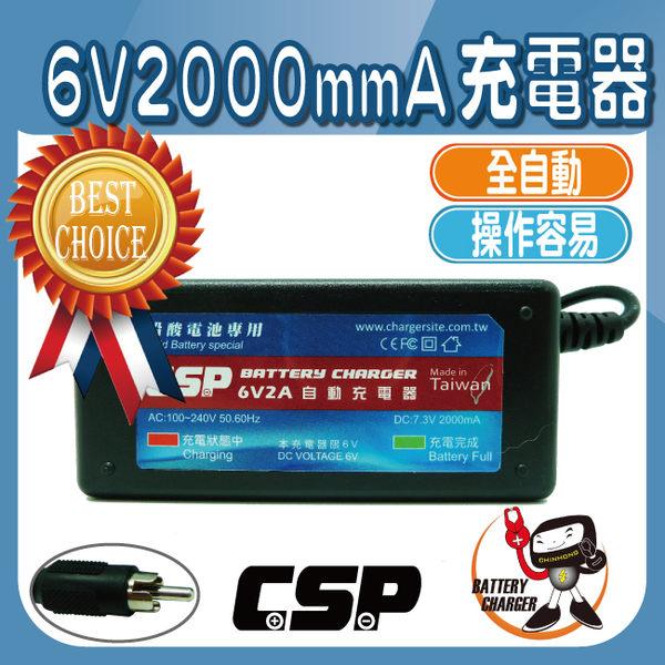 6V2A 全自動充電器 6VNP鉛酸電池
