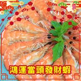 微光日燿 鴻運當頭發財蝦 (年菜預購至1/20截止)