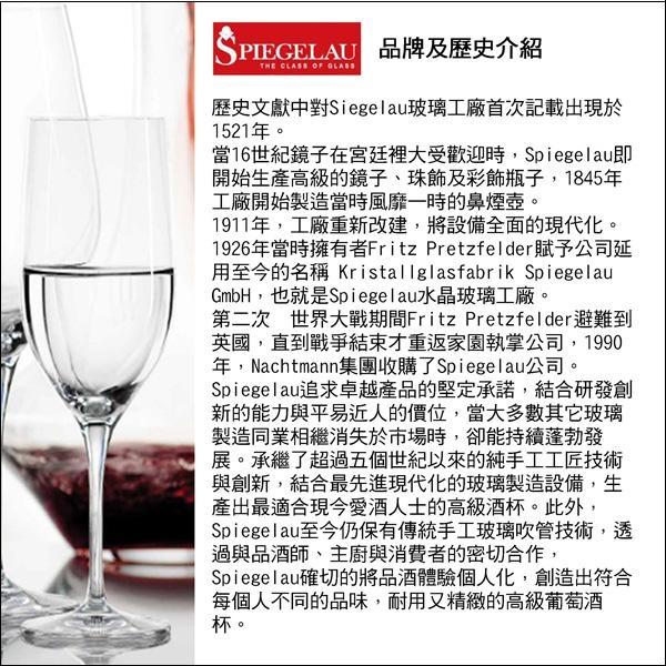 Spiegelau / Perfect Serve完美系列/聞香杯(4入)-205ml-79374