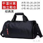 旅行包男健身包干濕分離訓練包行李包手提包女潮單肩包背包 zm3461『男人範』TW