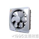 換氣扇窗式排風扇家用油煙抽風機廚房衛生間排氣扇10寸單向 1995生活雜貨