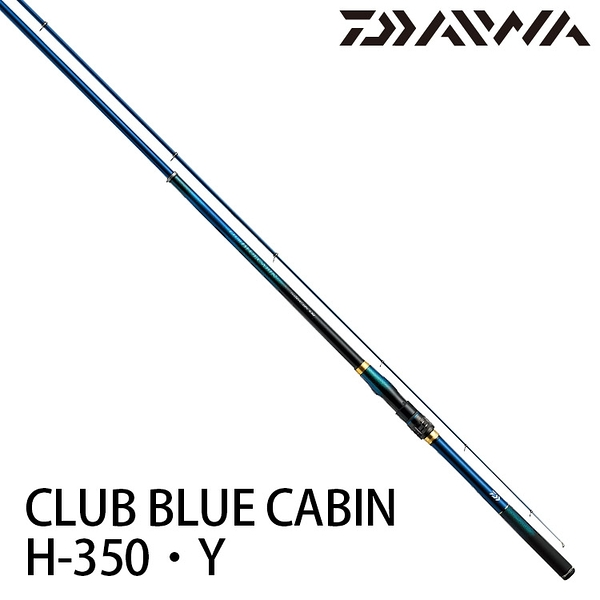 漁拓釣具 DAIWA CLUB BLUE CABIN H-350.Y [船釣竿]