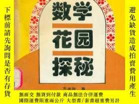 二手書博民逛書店罕見數學花園探祕Y15756 方金秋 北京科學技術出版社 出版1