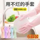 洗碗手套女防水橡膠乳膠薄款廚房耐用型洗衣衣服膠皮家用清潔家務 糖果時尚