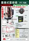 【台北益昌】超值附鋰電池!超高亮度! FT-70R 10MW 4V1H1D(4垂直1水平)雷射水平儀 5909H (加購壁架)