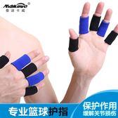籃球護指 排球指關節護指套 運動街頭護具防滑繃帶加長護手指套潮
