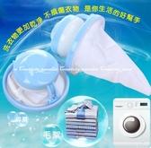 【漂浮型濾屑網】洗衣機髒物棉絮收集袋 過濾網 洗衣袋 洗衣網袋 除毛球 集毛吸毛器 洗衣球濾毛