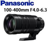 名揚數位  PANASONIC 100-400mm F4.0-6.3  松下公司貨  3年保固 (12.24期0利率)