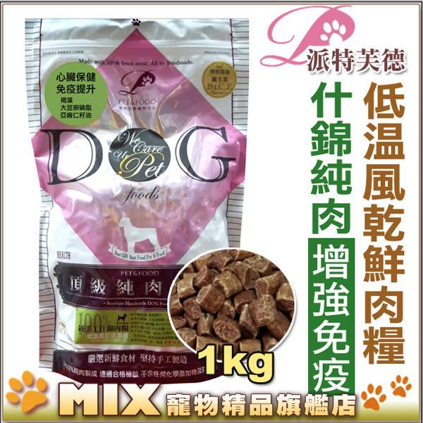 ◆MIX米克斯◆Pet sTalk 派特芙德.頂級什錦純肉【增強免疫】健康糧1kg,100%純肉製作,高嗜口性