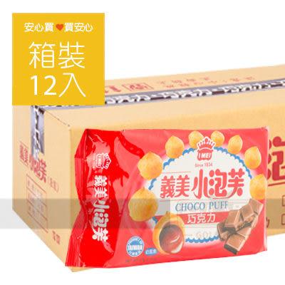 【義美】小泡芙巧克力口味57g,12包/箱,奶蛋素,平均單價30元