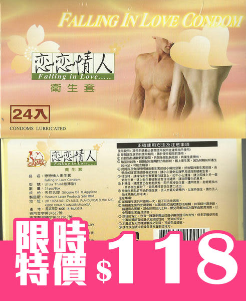戀戀情人衛生套 超薄型 24入/盒 保險套   OS小舖