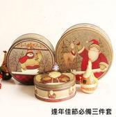 【易奇寶】聖誕老人馬口鐵盒三件套