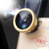 手機鏡頭通用超廣角微距蘋果iphone6S套裝單反外置自拍魚眼攝像頭1件免運89折下殺