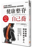 健康整脊自己喬:不吃藥、免開刀,運動療法改善脊椎扭曲、坐骨神經痛