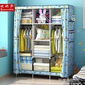 布藝衣櫃加厚鋼架小號衣櫃宿舍布衣櫥·花漾美衣 IGO