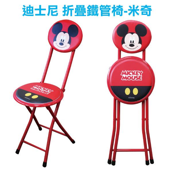 迪士尼正版 米奇折疊鐵管椅/居家椅/折疊椅/餐椅/卡通椅-LAIBAO蕾寶生活廣場