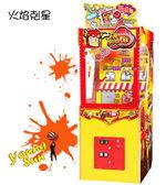 【娛樂類】火焰剋星( 趣味娛樂街機系列 ) 大型電玩販售、寄檯規劃、活動租賃 陽昇國際