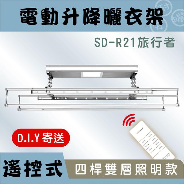 電動式:旅行者雙桿SD-R21【電動式照明】電動 遙控 升降 曬衣架 DIY組裝