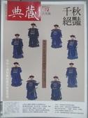【書寶二手書T1/雜誌期刊_YKG】典藏古美術_272期_千秋絕豔等