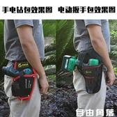 鋰電鉆腰包充電鉆包充電式電鉆電動扳手 工具腰包牛津布工具袋自由角落