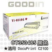 【全館免運●3期0利率】富士全錄 環保黑色碳粉匣 CT350485 適用FujiXerox DocuPrint C2100 / C3120