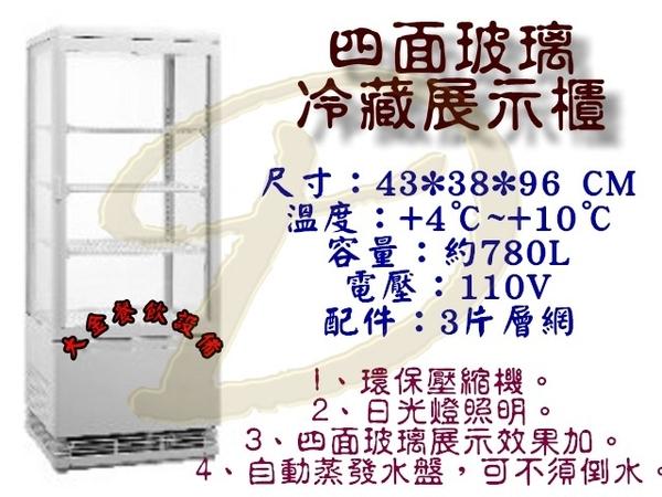 桌上型玻璃冷藏展示冰箱/單門玻璃冰箱/展示櫥/四面玻璃冷藏櫃/78L/四面玻璃冷藏/玻璃冷藏櫃/大金