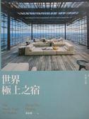 【書寶二手書T1/旅遊_WDH】世界極上之宿-建築師眼中的全球之最,親身體驗後.._黃宏輝