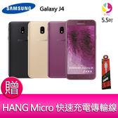 分期0利率 三星 SAMSUNG Galaxy J4 5.5 吋 4G + 3G 雙卡雙待 智慧型手機  贈『快速充電傳輸線*1』