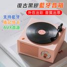 藍牙音箱 復古迷你藍牙喇叭 音響 手機超重低音炮 支持插卡 AUX 唱片機播放器