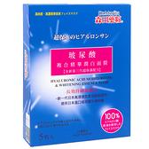 【雙11$109】森田藥粧玻尿酸複合精華潤白面膜5入