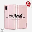 贈貼 隱形磁扣 華為 Nova3i 6.3吋 皮套 插卡 手機殼 皮革 支架 側掀 保護套 精緻素面 附掛繩