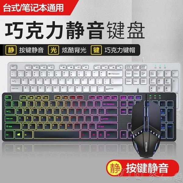 電腦鍵盤滑鼠套裝臺式鋼琴遊戲吃雞機械手感青軸女生可愛發光便攜式YYP 【快速出貨】
