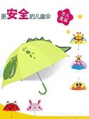 兒童雨傘 兒童雨傘女小學生小孩寶寶兒童傘遮陽長柄小童男卡通可愛傘幼兒園 童趣屋 交換禮物 LX