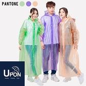 凍感前開式雨衣/一件式雨衣 連身雨衣 長版雨衣 通過SGS QQ雨衣 果凍雨衣 UPON雨衣