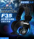 【鼎立資訊】aibo F35 專業電競 發光重低音震動 全罩式 耳機麥克風