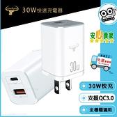 加贈快充線【Cowhorn】30W 充電器 支援QC3.0 GC24010A TypeC / USB 孔位 快速 旅充頭