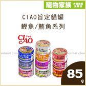 寵物家族- CIAO旨定貓罐鰹魚/鮪魚系列貓罐85g*24入
