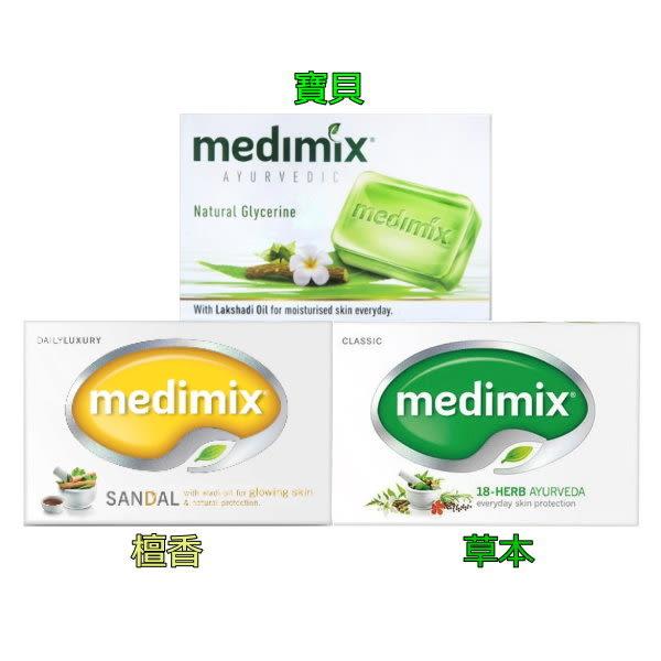喬雅香水美妝~ Medimix 印度 香皂 皇室藥草美肌皂 草本 / 寶貝 / 檀香 125g