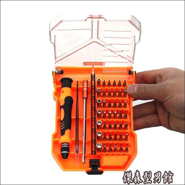 45合一多功能螺絲刀套裝手機維修工具家用螺絲刀多功能起子螺絲批 傑森型男館
