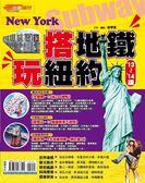 (二手書)搭地鐵.玩紐約13'-14'版