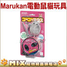 ◆MIX米克斯◆日本Marukan.附遙控器電動滑鼠逗貓玩具【CT-330】(原CT-266)