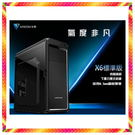 華碩 B360 九代六核 i5-9500高速4GB 獨顯GTX1650 高效能多工藍光燒錄主機