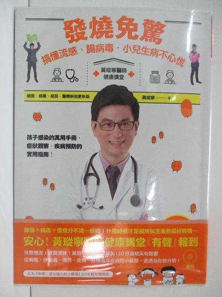 【書寶二手書T2/保健_BPP】發燒免驚_黃瑽寧