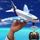 遙控飛機 聲光兒童玩具飛機4567歲小男孩航空模型A380電動客機耐摔XW