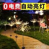 太陽能煙花燈led彩燈閃燈串燈滿天星七彩戶外庭院花園裝飾小夜燈 ATF 喜迎新春