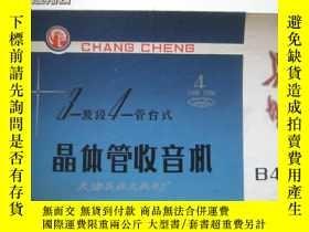 二手書博民逛書店罕見長城牌B403型半導體收音機使用說明書Y8891 天津長城無
