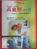 【書寶二手書T4/醫療_HCJ】高血壓305問_錢基蓮