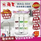 【水蘋果~母親節限時優惠】WAQ-55H 水蘋果 高效尊爵活礦機(大流量直輸型)400加侖【Q1004】